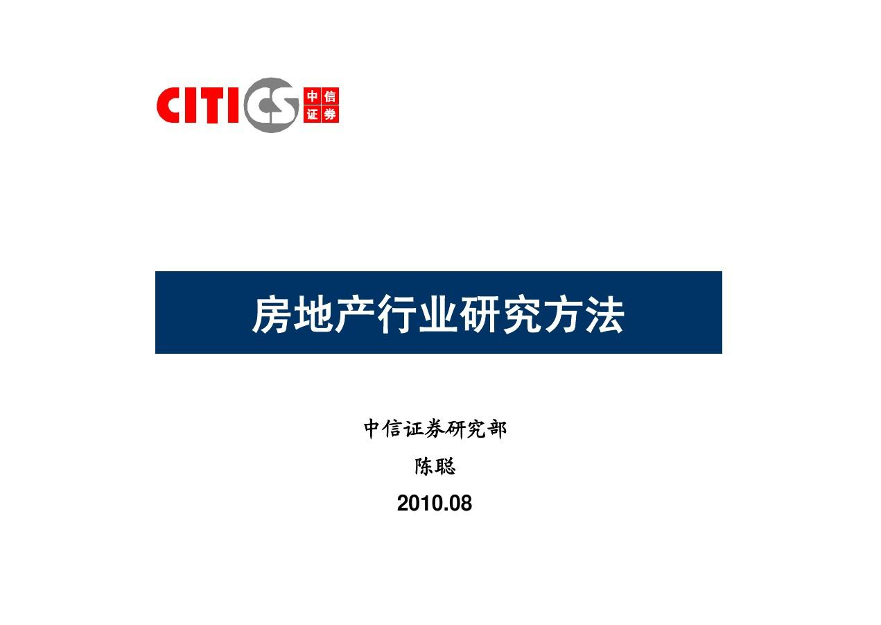 房地产行业研究方法PPT