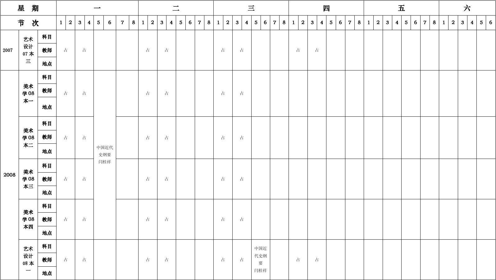 美术学院课程表图片