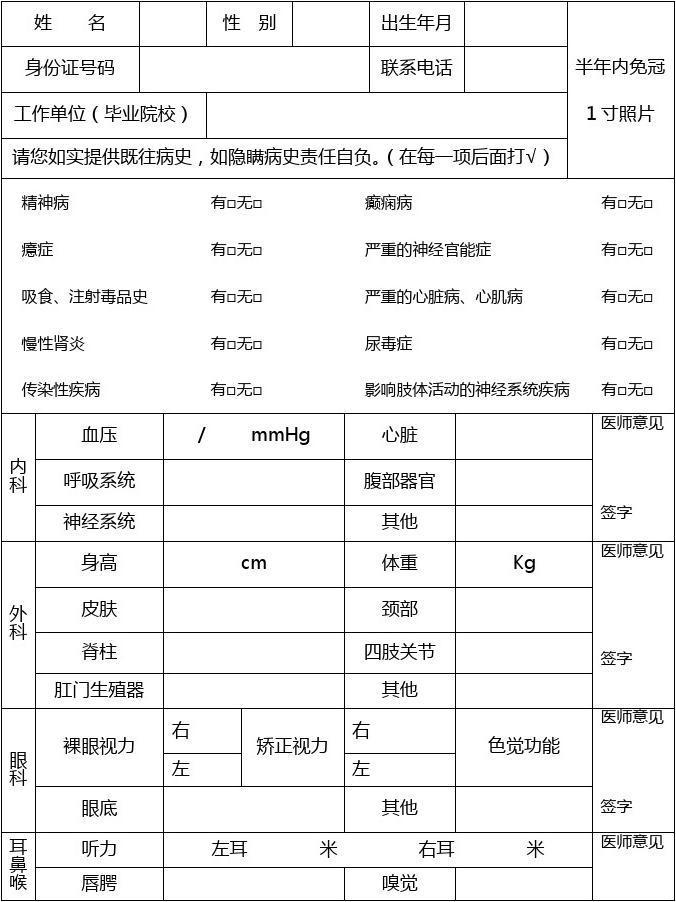 护士注册体检表_最新护士体检表、考核合格证明、材料审核表.doc_word文档在线 ...