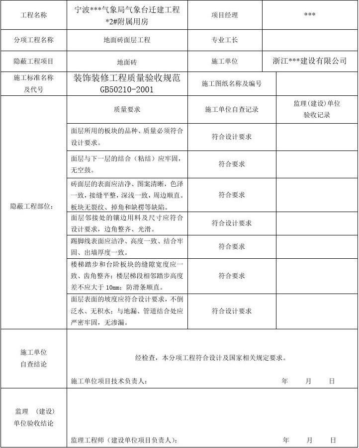 隐蔽工程验收记录表(全套范例)