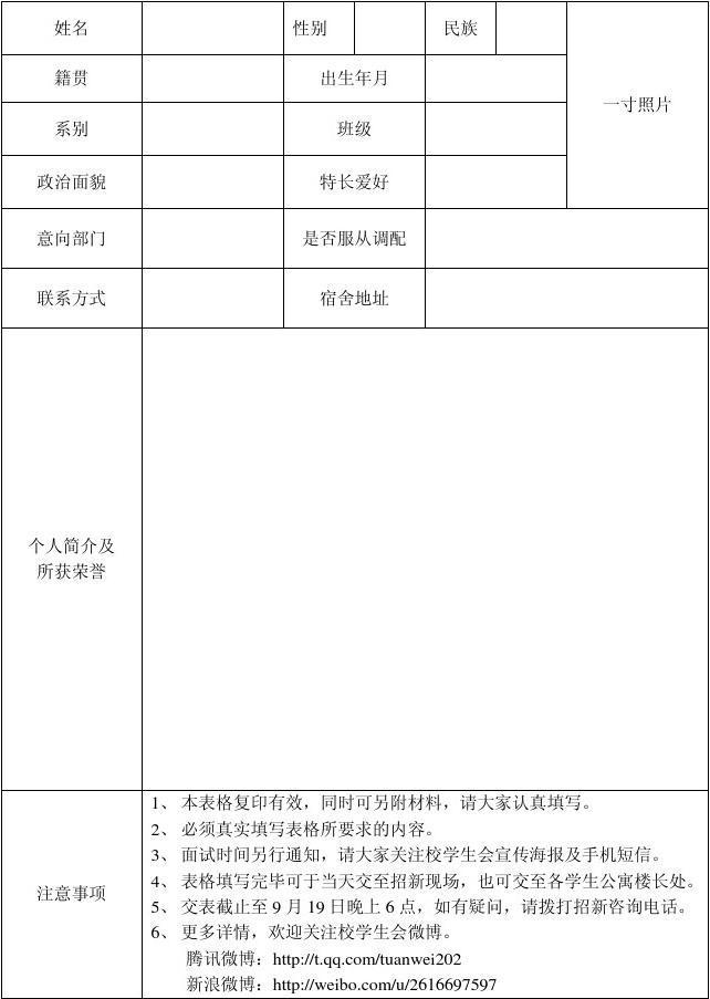 江苏学业水平测试_校学生会招新报名表_word文档在线阅读与下载_无忧文档