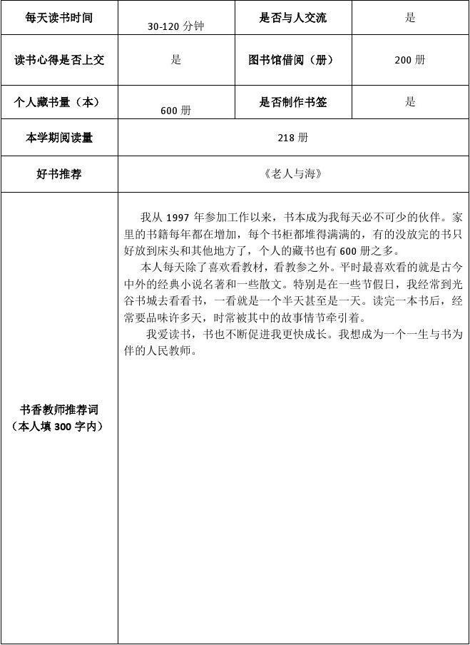 """武汉市光谷豹澥第一小学""""书香教师""""评选申请表"""