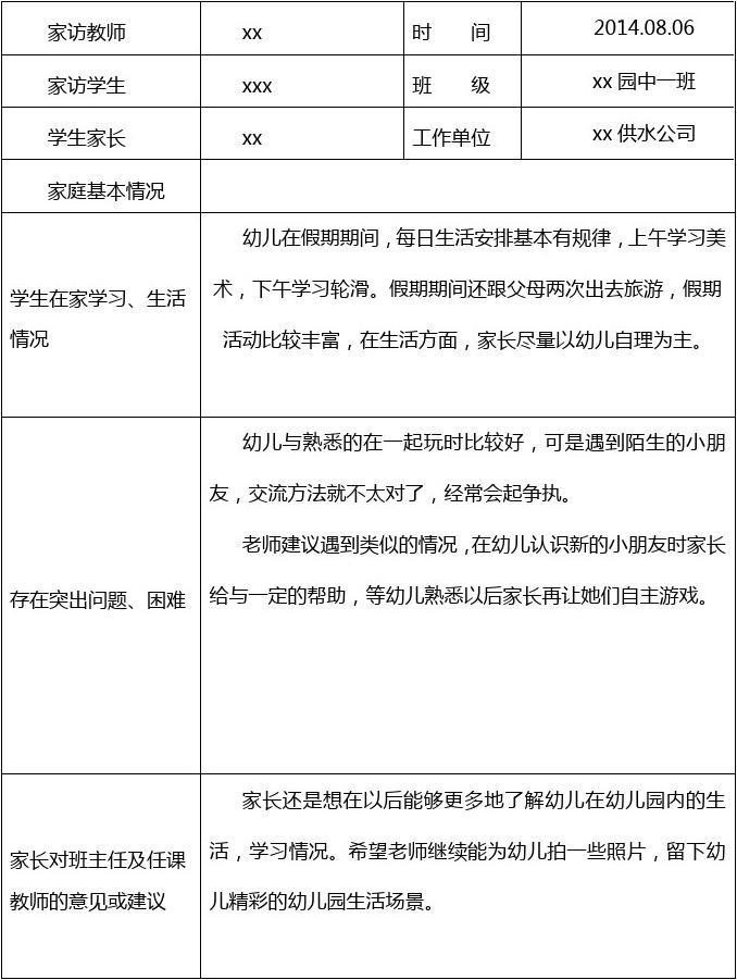 暑期教高中走访活动家访记录表的师大邵阳图片