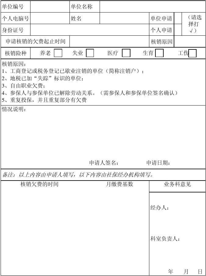 深圳社保公司欠费怎么办