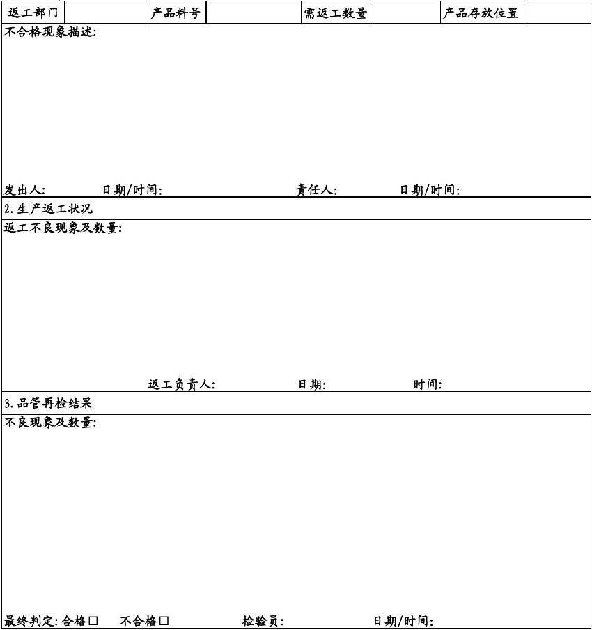 生产返工记录表