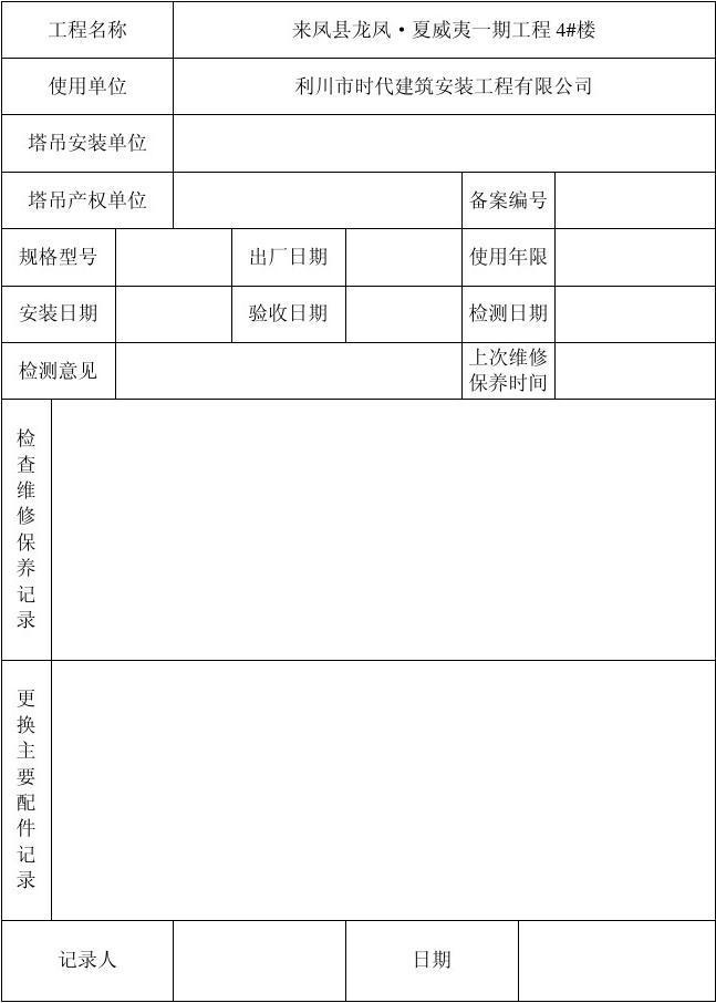 塔吊维修保养记录表1