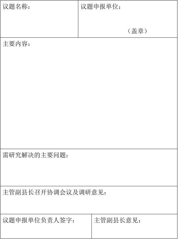 政府申报材料格式_县政府常务会议议题申请表_文档下载