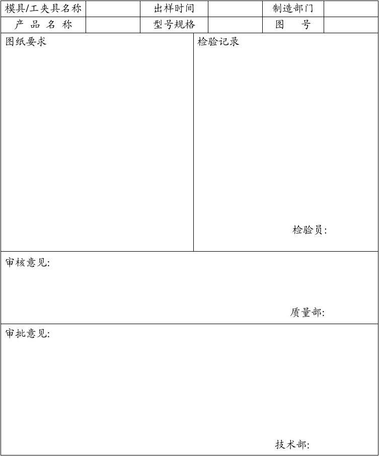 C6.3-7家具、工夹具检验记录_word文档在线阅自都铎产王朝模具哪里图片
