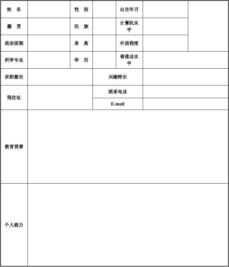 空白的个人简历表格下载_word文档在线阅读与下载图片