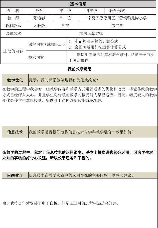 宁夏上册年级:教学反思_word信息在线阅读与下文档教案第五八技术语文单元图片