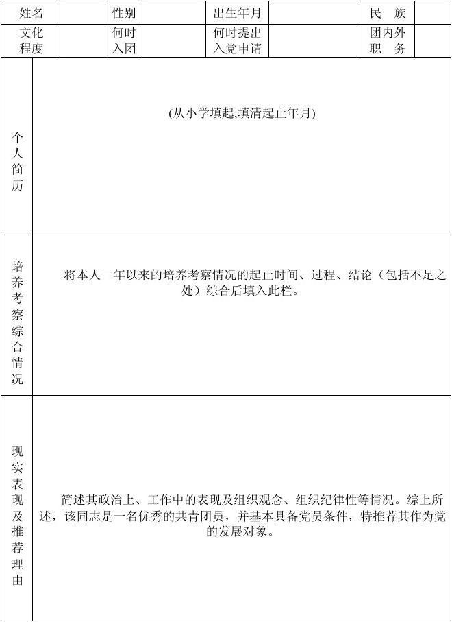 预备党员登记表范文_优秀团员入党推荐表填写格式_文档下载