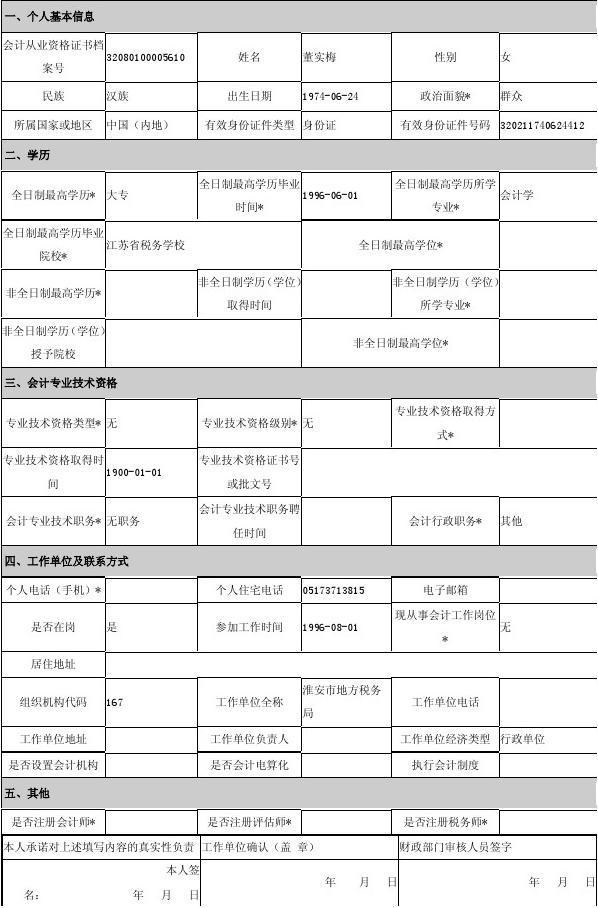 会计人员基本信息采集表