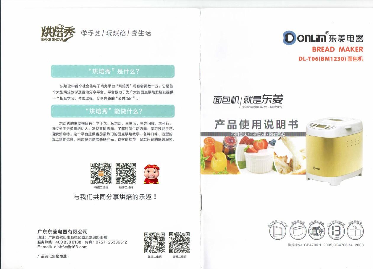 东菱DL-T06(BM1230)面包机说明书