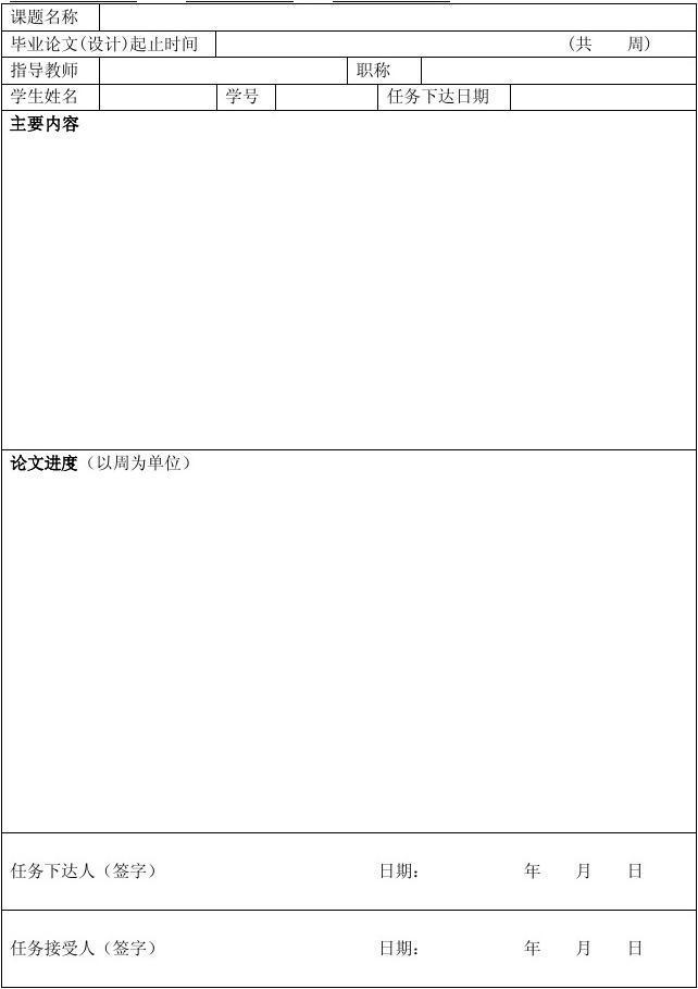 (设计表格)石河子大学毕业论文(统一)格式flash组绘制背景图片