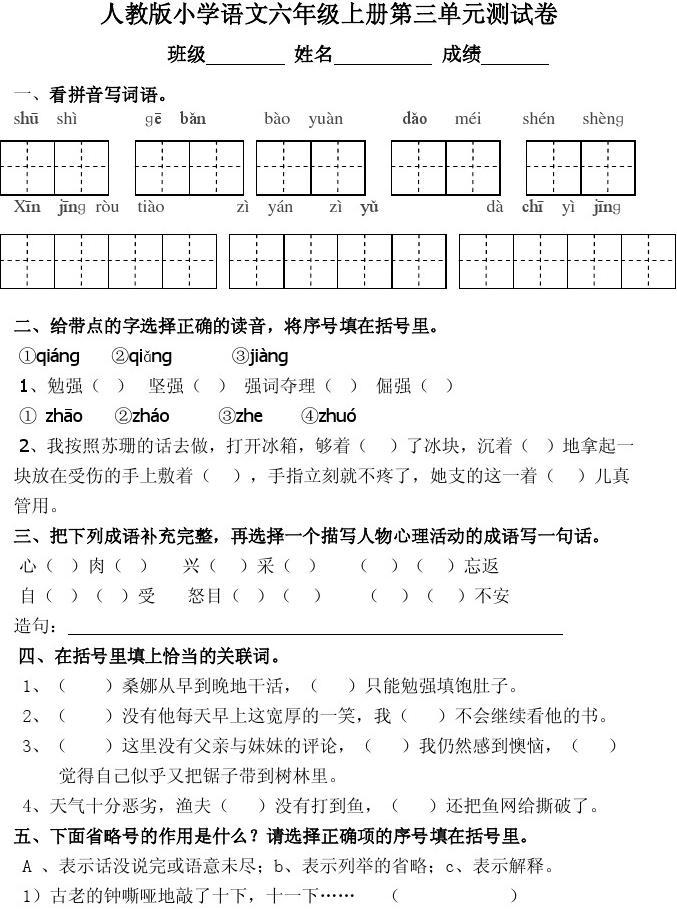 六年级语文第一单元测试卷及答案