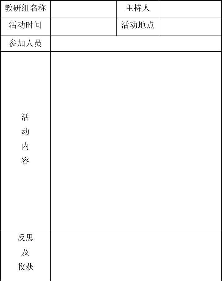 小学语文教研记录表_教研记录表_word文档在线阅读与下载_无忧文档