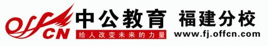 2014年福州市招警考试行测:语句填充题快捷方法