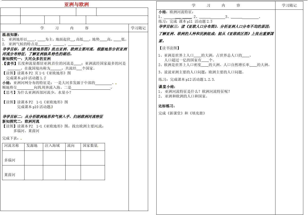 山东省聊城市冠县贾镇中学七年级地理下册 亚洲与欧洲导学案