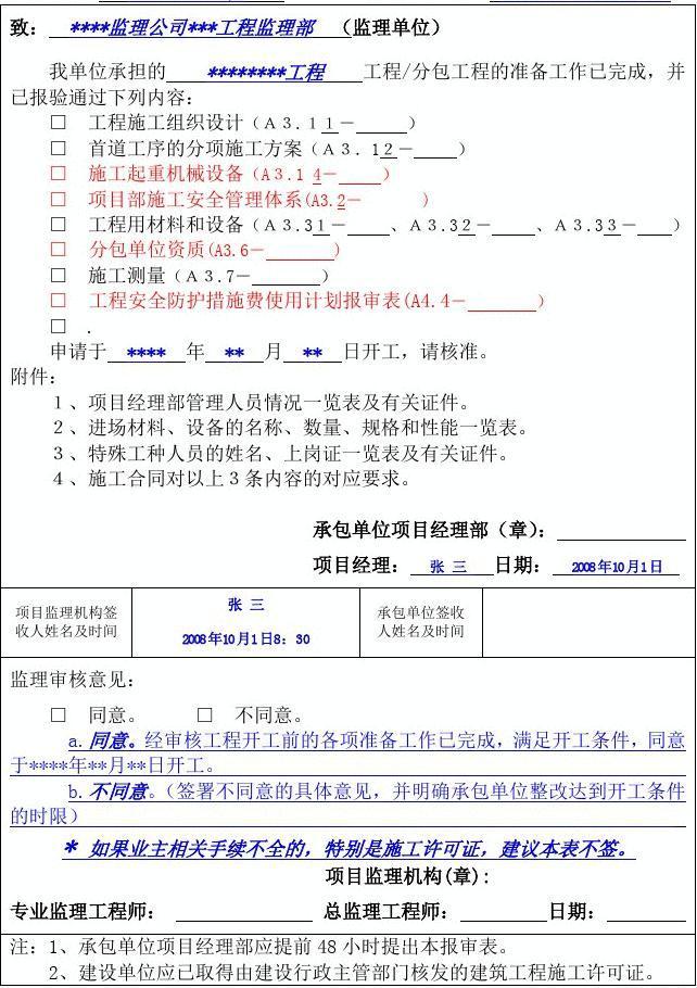 审范文_工程开工报审表