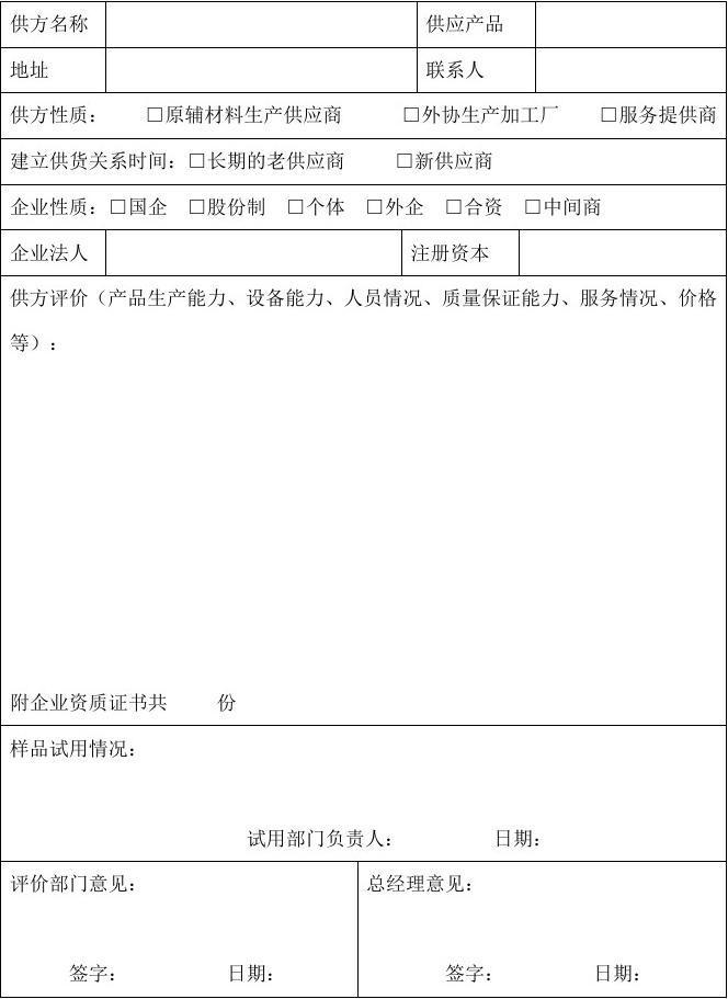 供应商评价记录表