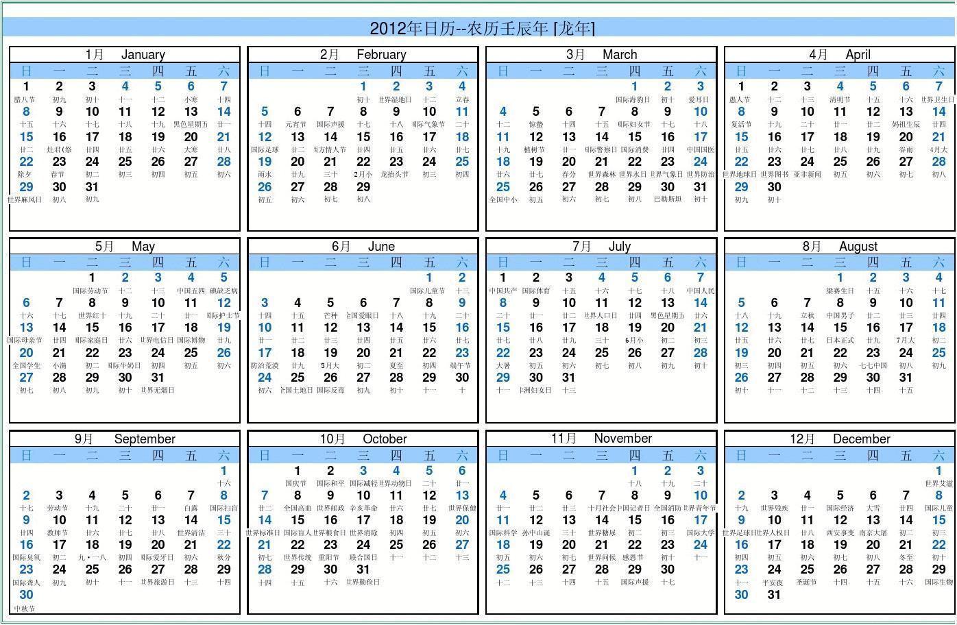 2012年日历(excel2003)a4图片