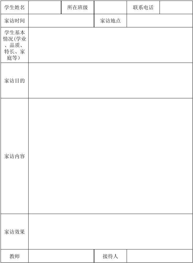 作文v作文记录表_word小学在线阅读与下载_无文档高中短篇小说图片
