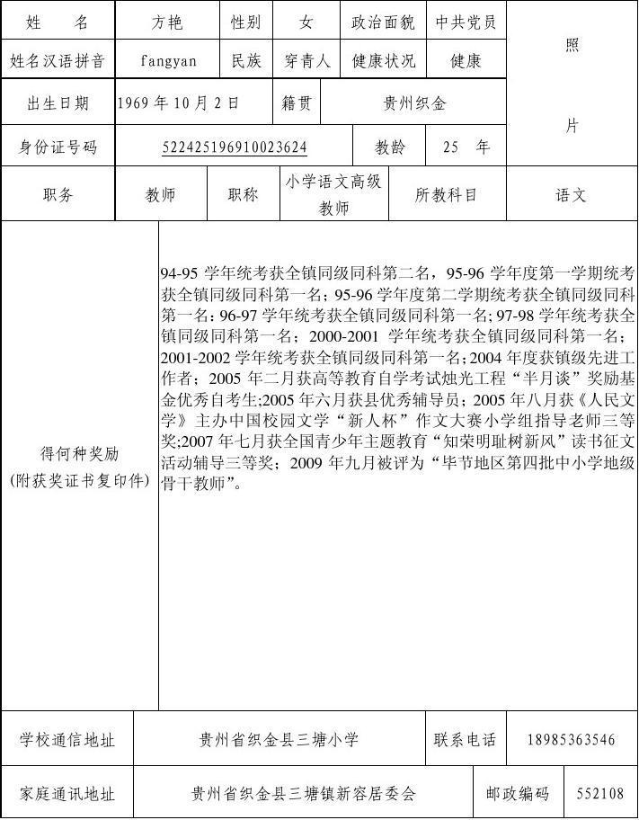 """2013 """"香港主力教育基金""""山区方艳"""