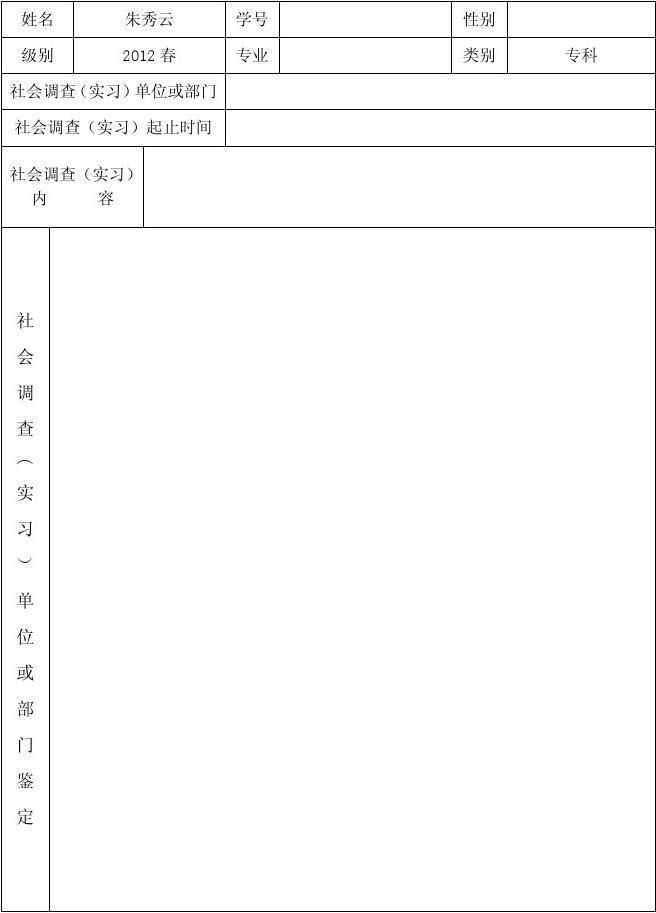 芜湖电大开放教育学员社会调查(实习)情况鉴定表