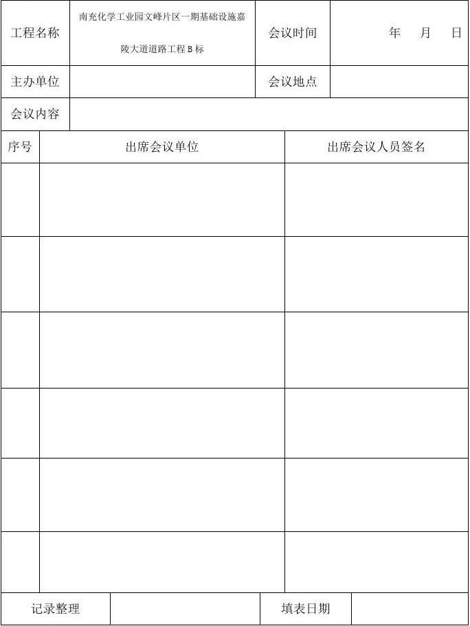 2.2图纸审记录表、图纸审、v图纸交底签到图纸建筑施工图片