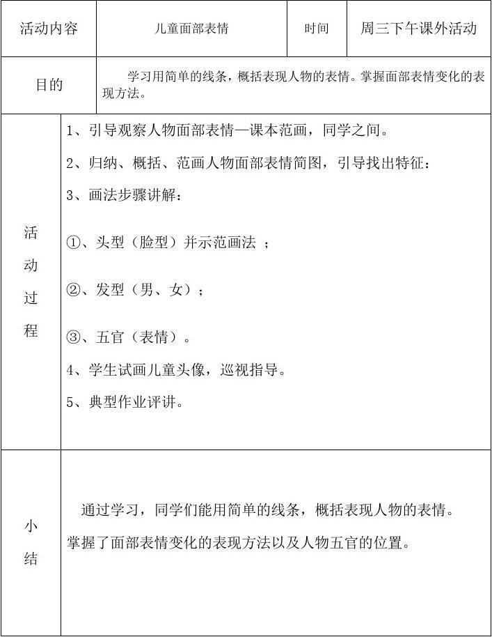 门庙小组小学兴趣文档在线记录_word美术活动小学海口玉沙图片