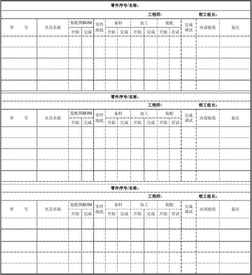 26工装夹具设计制造计划单A