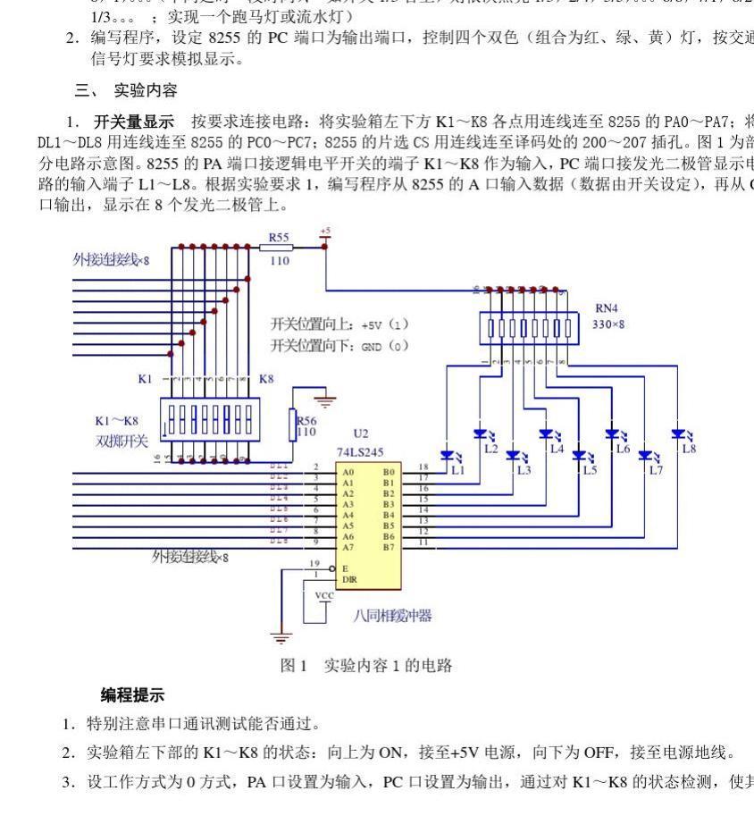 接口单元实验1(8255,8253)