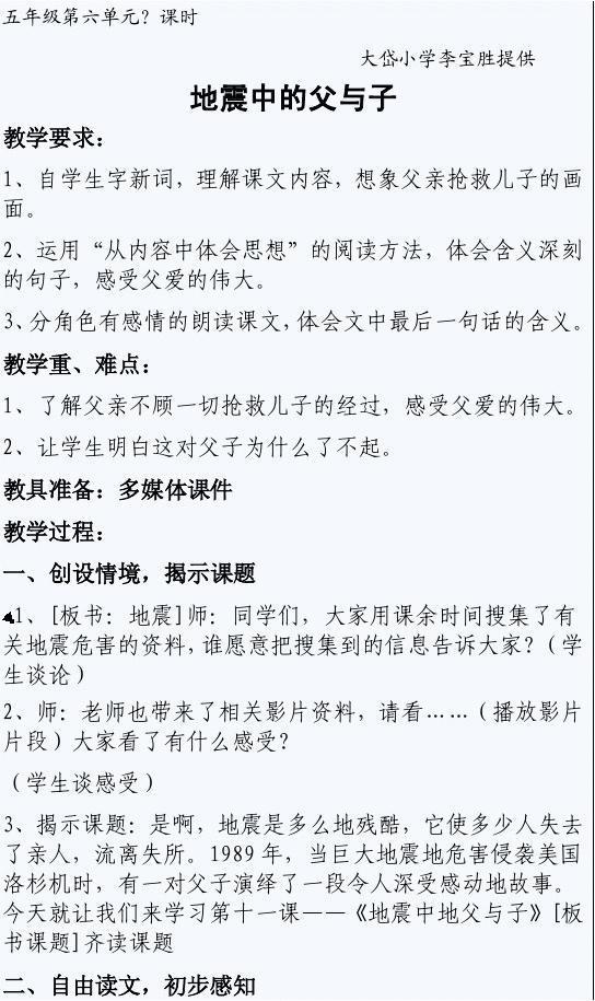(李宝胜)  地震中的父与子 教学要求: 1,自学生字新词,理解课文内容图片