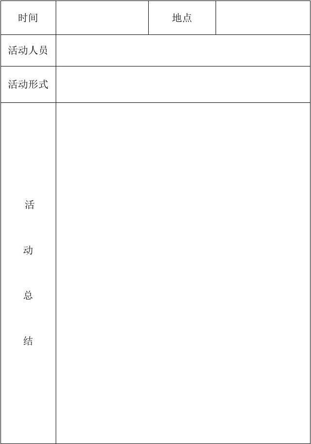 学校法制宣传教育学习活动记录检查备课工作总结图片