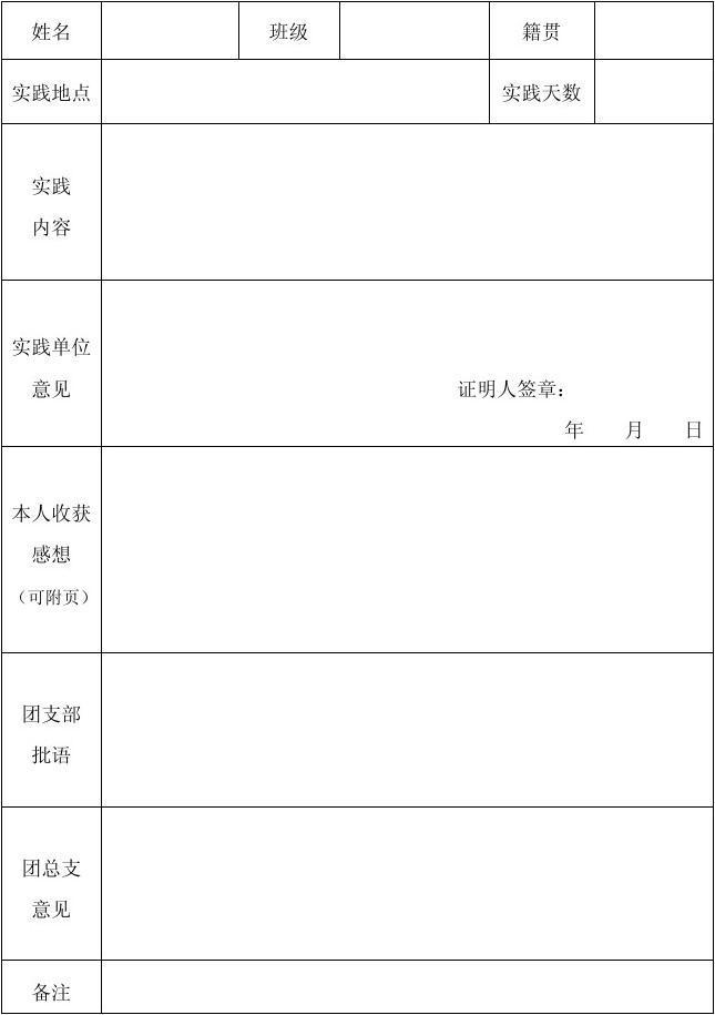 大学生假期社会实践活动登记表
