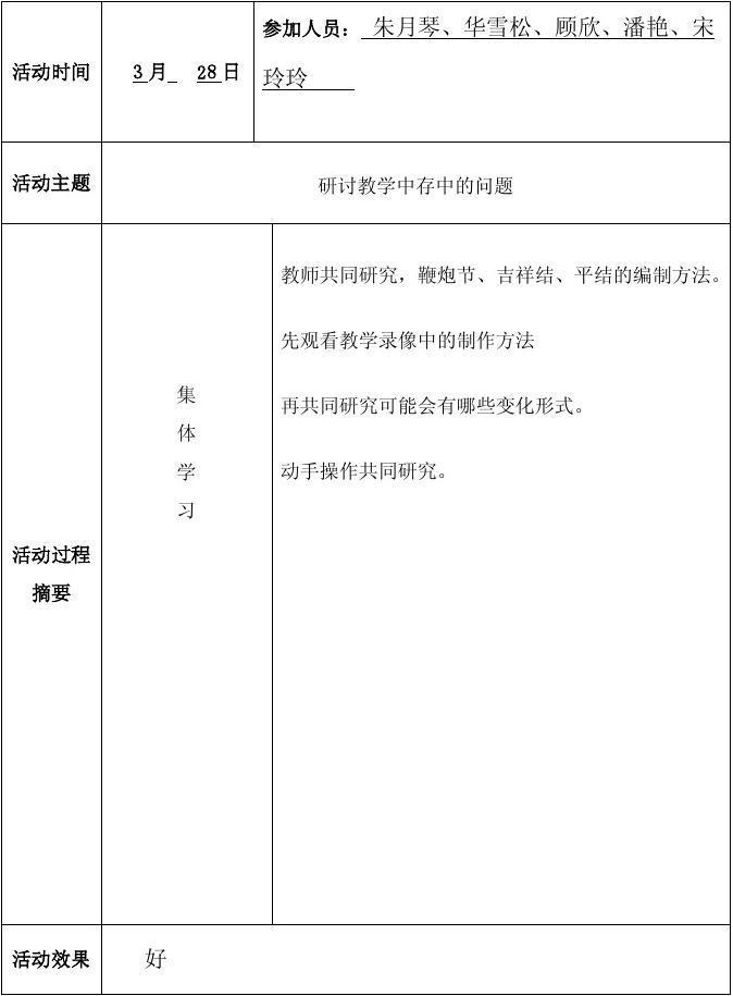 劳技备课组专题活动记录3