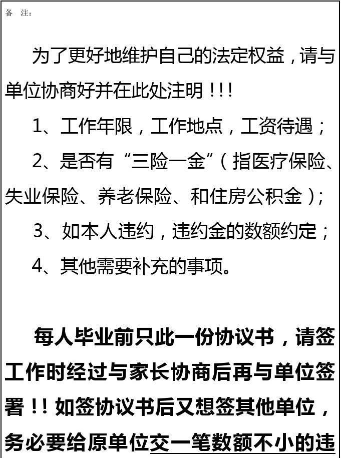 补充协议范本_毕业生就业协议书(即三方协议)填写范本_文档下载