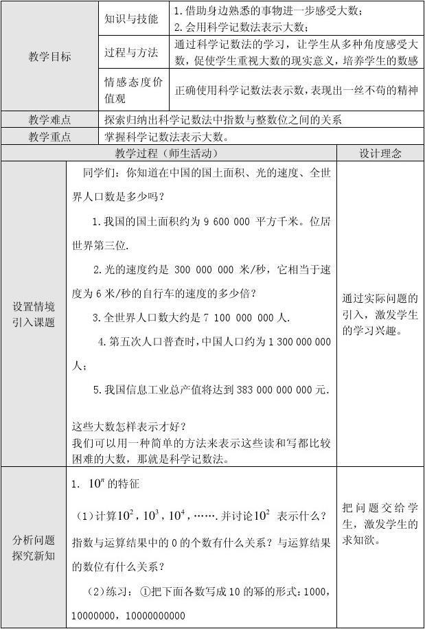 1.5.2 科学记数法教案