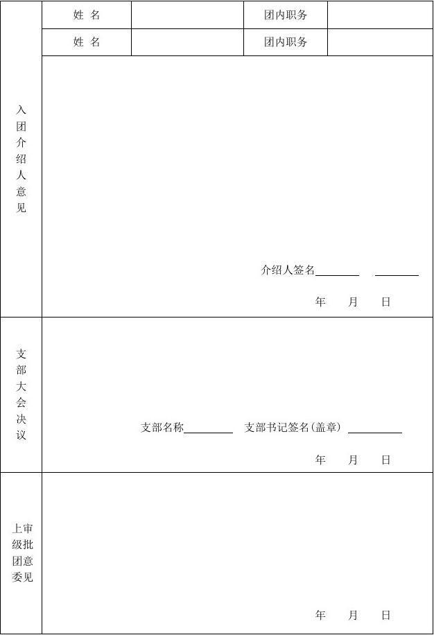 入團志愿書表格(空白)圖片