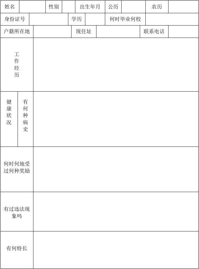 第七幼儿园职工个人信息表