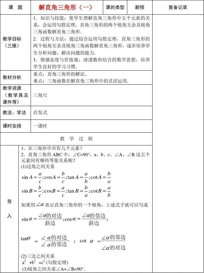 九年级数学复习教案 解直角三角形(一) 新课标人教版【教案】