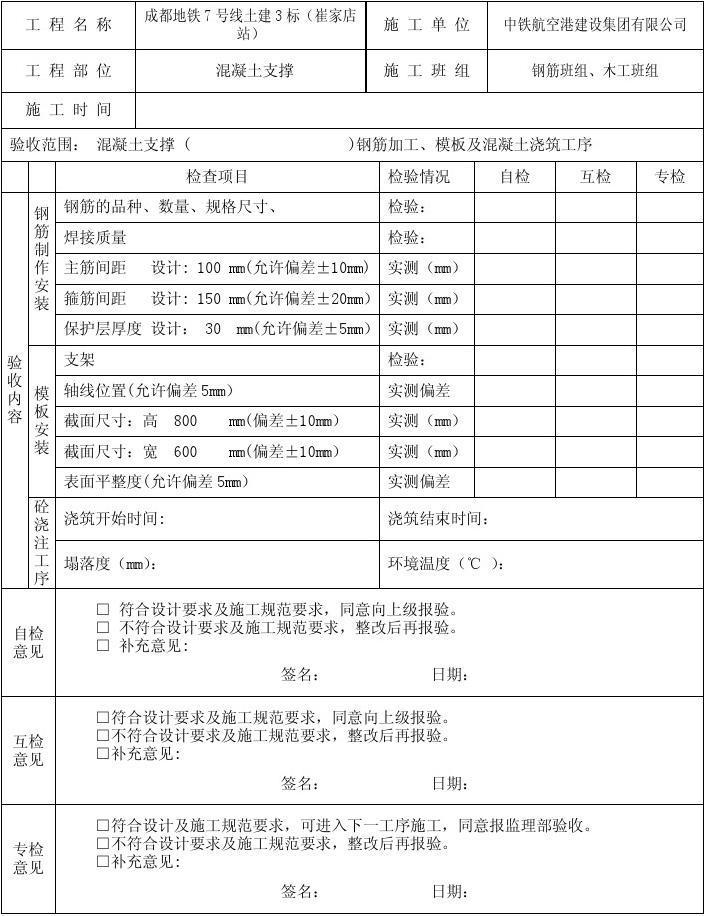 三检表——工序验收记录表111