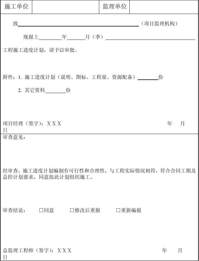 辽统监表B2类―B2-1_施工进度计划报审表,B2-2_工程开工、复工报审表,B2-3_工程暂停令