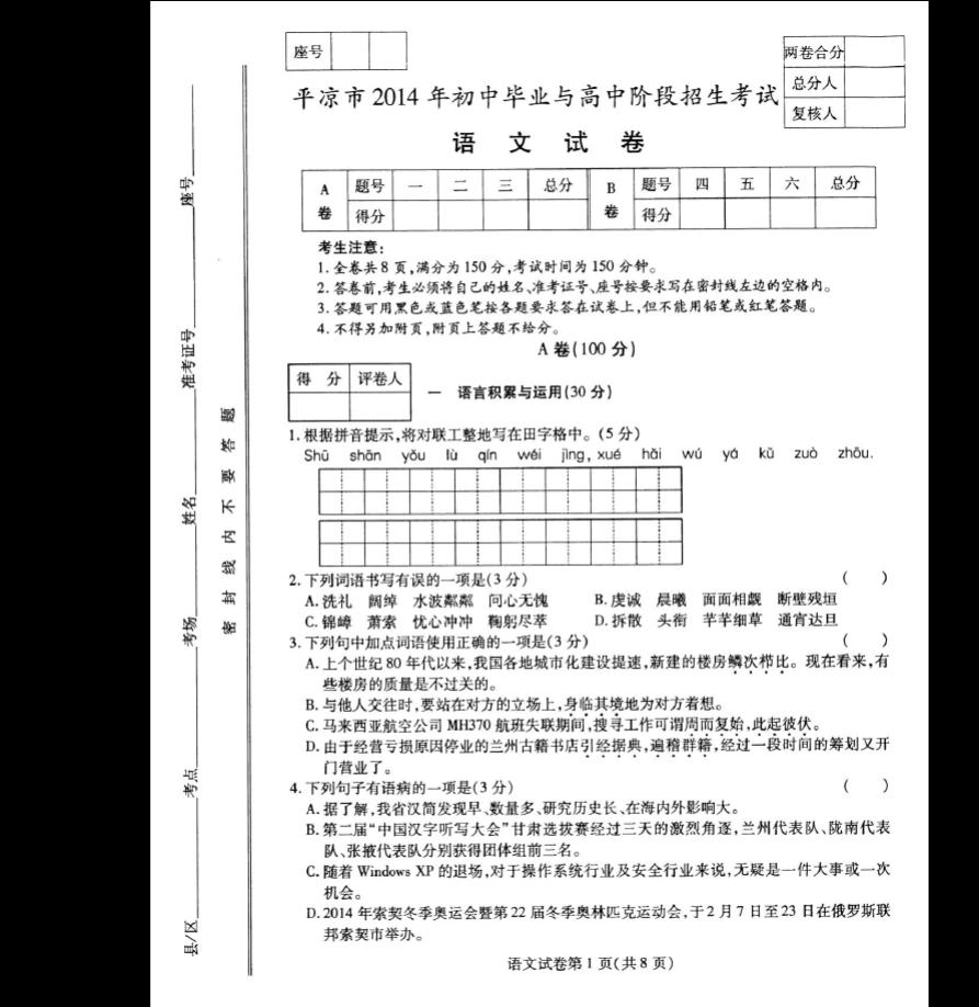 平凉市2014年初中排名与高中初中招生考试阶段语文(毕业版,含答案)扫描黄岩试题图片