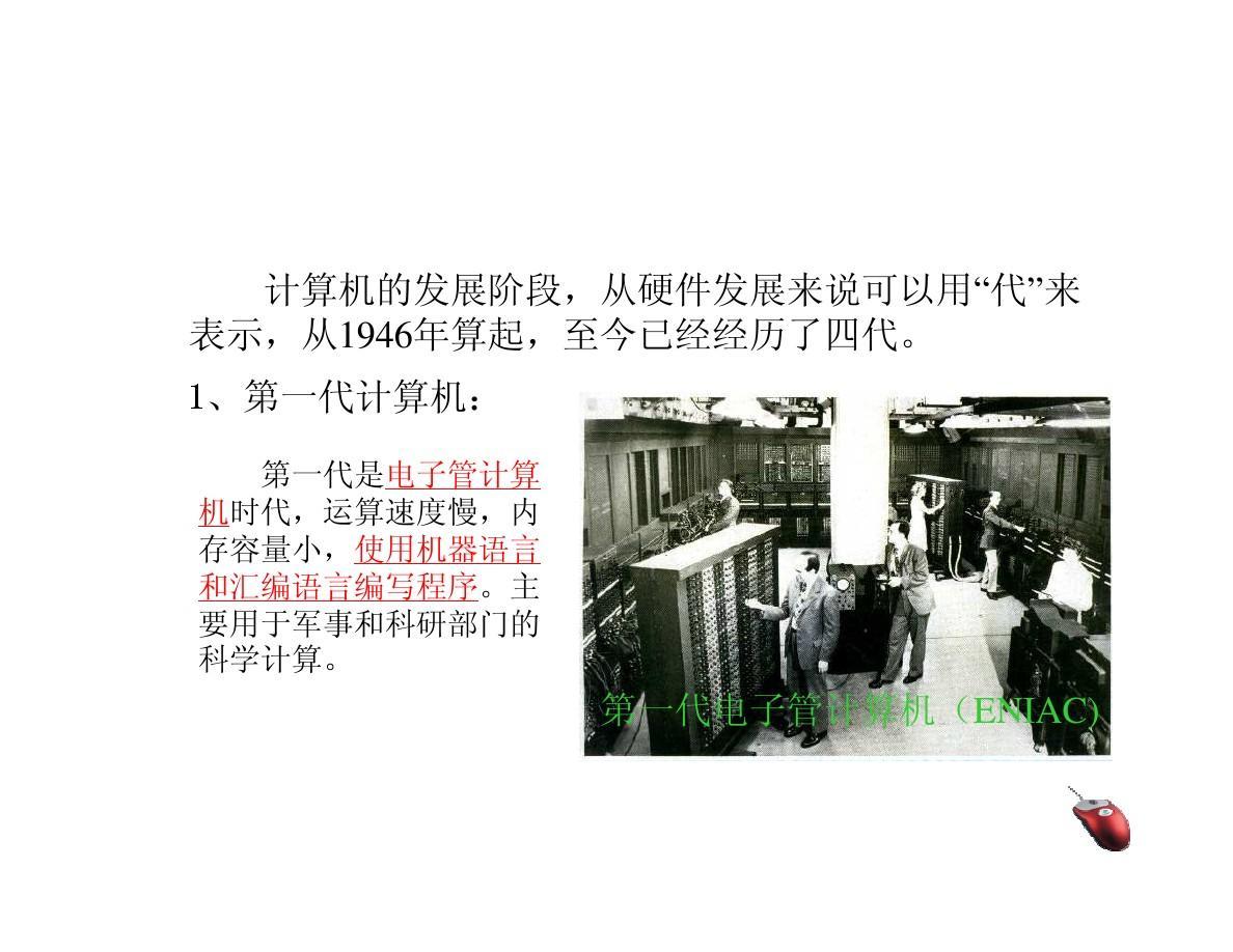 第一代电子管计算机(eniac)图片
