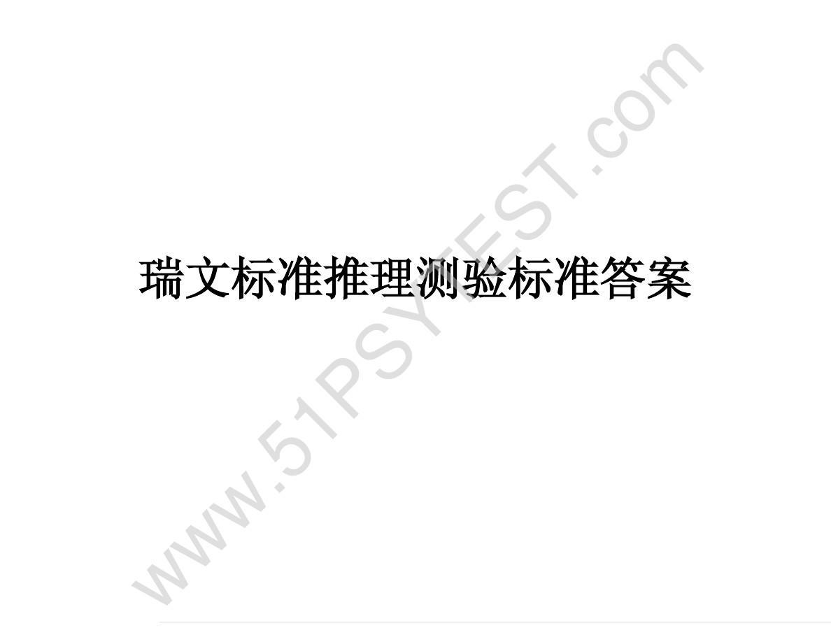 瑞文逻辑测试_瑞文标准推理测验标准答案及中国常模_word文档在线阅读与下载 ...