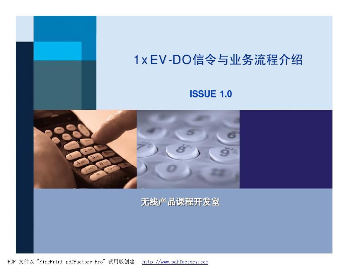 CDMA2000 1x EV-DO信令流程