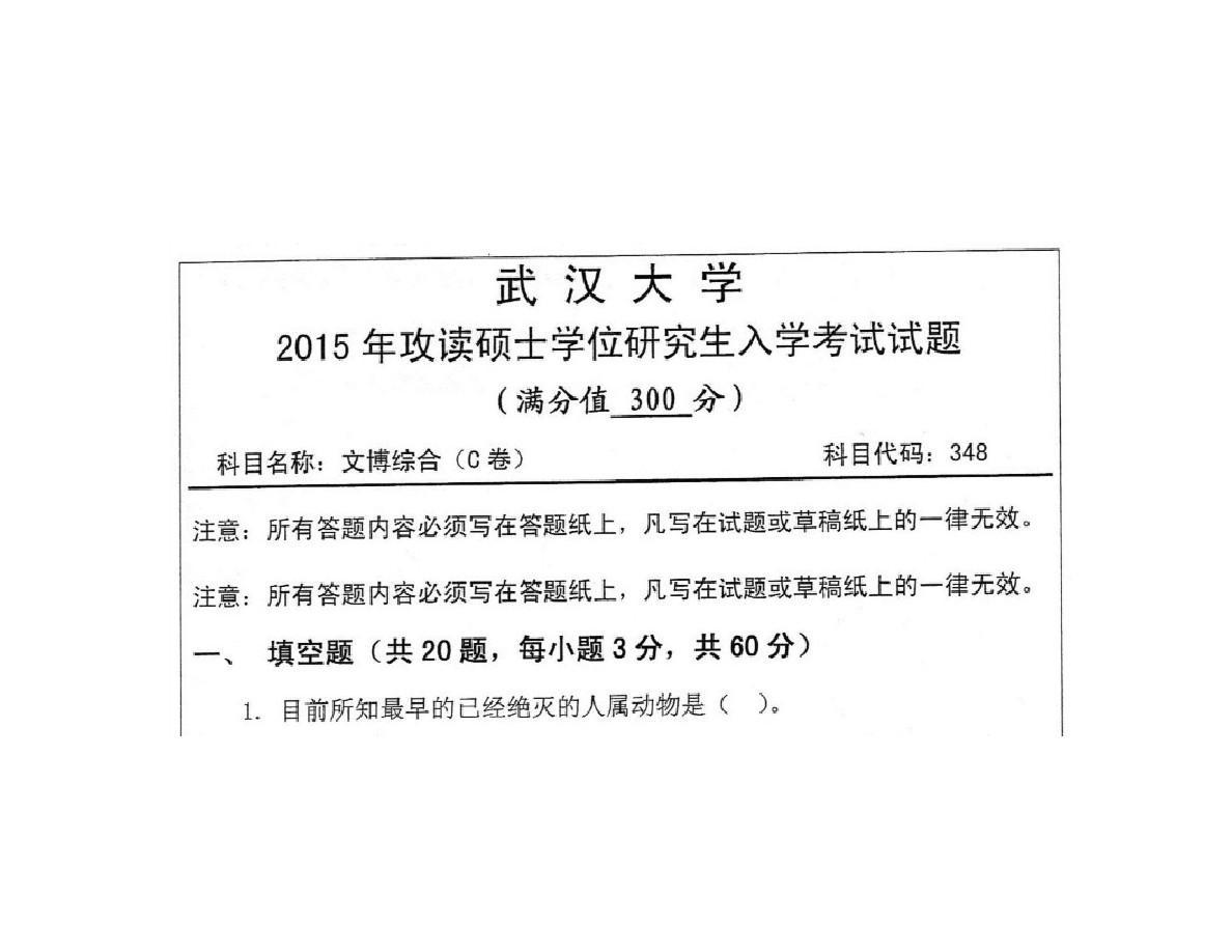 武汉大学348文博综合考研真题(2013--2015)