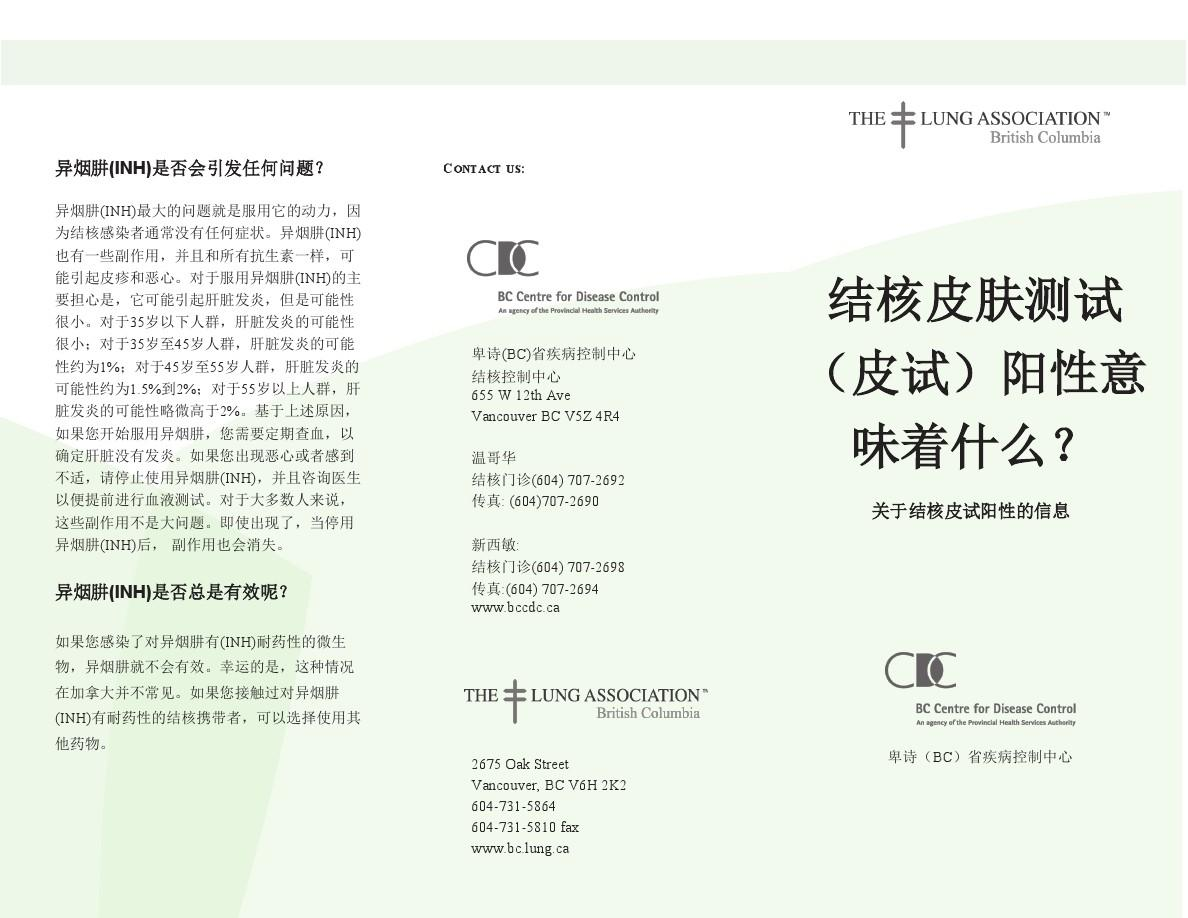 结核皮肤测试 (皮试)阳性意 - bc centre for disease