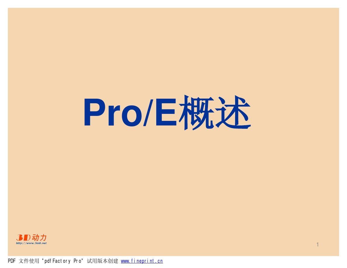 proe1基本操作